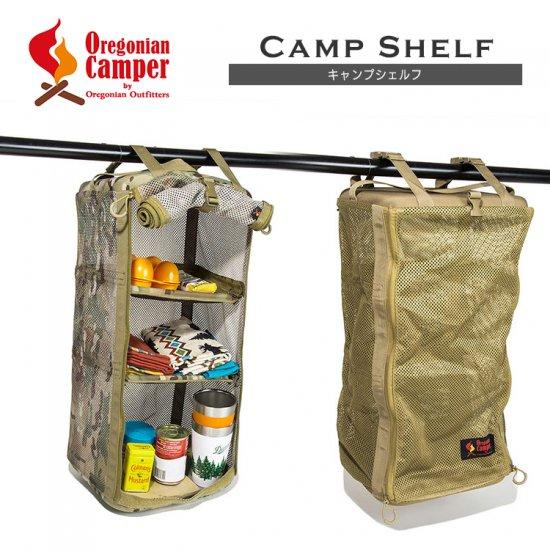 [オレゴニアンキャンパー] キャンプシェルフ Camp Shelf アウトドア ソロキャンプ キャンプ バーベキュー おしゃれ おうちキャンプ ベランピング