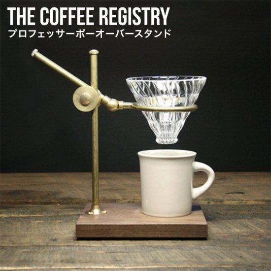 コーヒースタンド オーバースタンド The Coffee Registry( コーヒーレジストリー )Professor pour over stand  プロフェッサーポーオーバースタンド