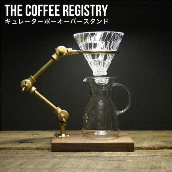 コーヒースタンド オーバースタンド The Coffee Registry( コーヒーレジストリー )Curator pour over stand キュレーターポーオーバースタンド
