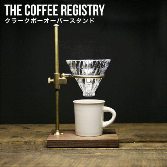 コーヒースタンド オーバースタンド The Coffee Registry( コーヒーレジストリー )Clerk pour over stand クラークポーオーバースタンド