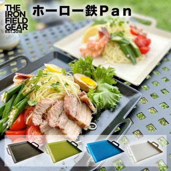 フライパン ホーロー THE IRON FIELD GEAR (アイアン フィールド ギア)ホーロー鉄Pan おしゃれ ホーロー仕上げ オーブン鉄パン