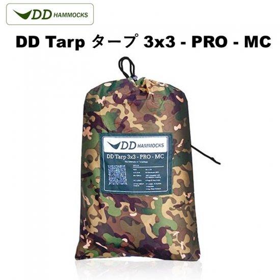 タープ DDタープ DD Tarp 3x3 - PRO - MC マルチカム 迷彩柄 カモ柄 カモフラージュ アタッチメントポイント 21ヶ所  プロ版