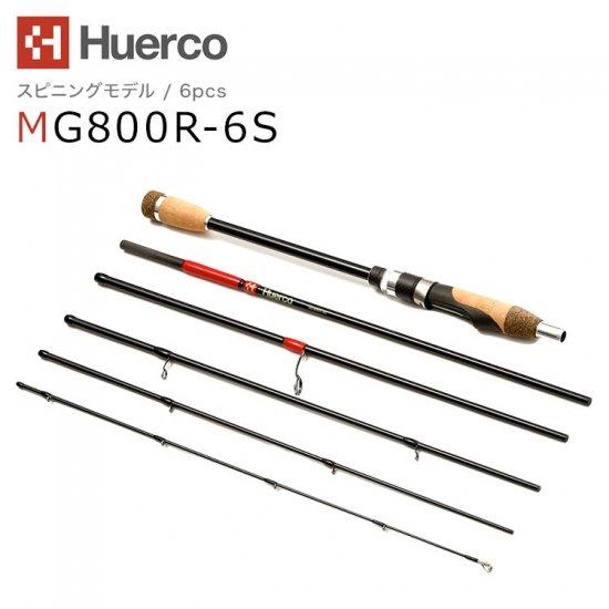 Huerco フエルコ フィッシングロッド スピニングモデル / 6pcs MG800R-6S 【ルーデンスフィールド 】8フィートロングモデル 高感度パックロッドMG