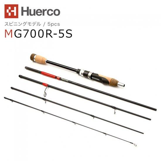 Huerco フエルコ フィッシングロッド スピニングモデル / 5pcs MG700R-5S 【ルーデンスフィールド 】マイクロソルトゲーム オールラウンダー