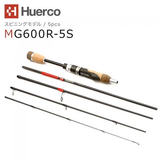 Huerco フエルコ フィッシングロッド スピニングモデル / 5pcs MG600R-5S 【ルーデンスフィールド 】アジング向きの高感度ショートモデル