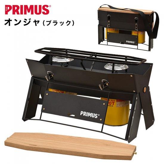 ツインバーナー  PRIMUS プリムス オンジャ P-COJ ブラックバージョン 7330033911374 キャンプ おうちキャンプ アウトドア BBQ ソロキャンプ