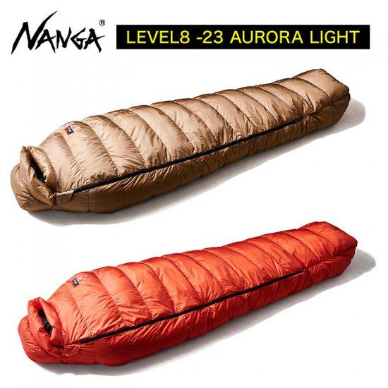シュラフ  寝袋  NANGA ( ナンガ ) LEVEL8 -23 AURORA LIGHT レベル8 -23オーロラライト キャンプ 登山 寝袋 NANGA ダウンシュラフ