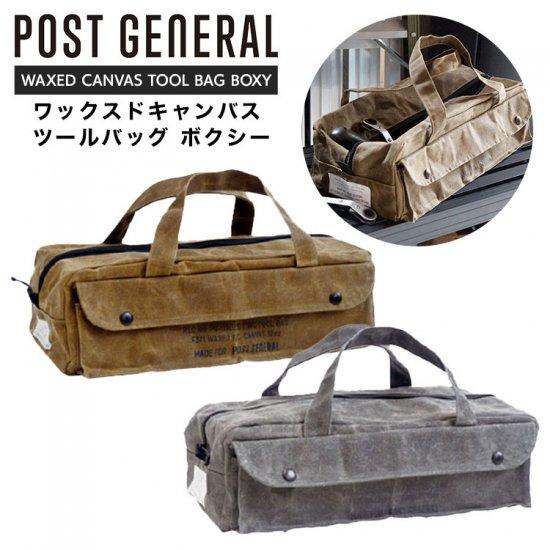 ツールバッグ POST GENERAL (ポストジェネラル) ワックスドキャンバス ツールバッグ ボクシー おうちキャンプ ベランピング キャンプ アウトドア BBQ