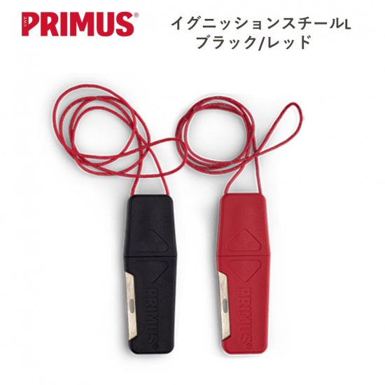 ファイヤスターター PRIMUS イグニッションスチールL ブラック/レッド ファイヤスターター ソロキャンプ キャンプ バーベキュー コンパクト