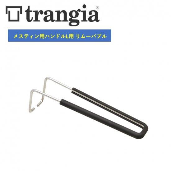 メスティン用ハンドル トランギア TRANGIA メスティン用ハンドルL用 リムーバブル TR-610209