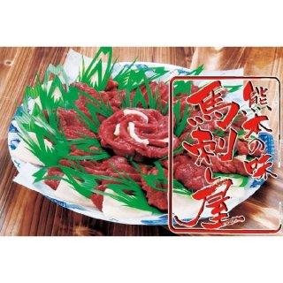 馬刺し 馬肉 熊本 馬刺し桜皿盛り 菊池セット800g