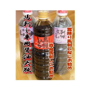 熊本馬刺し屋 霜降り馬刺し専用醤油 桜用1リットル