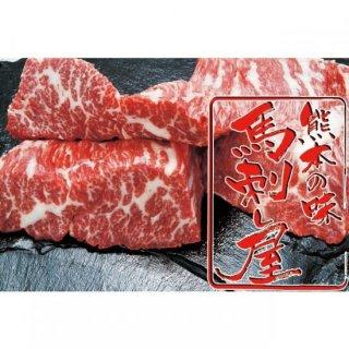 馬刺し 馬肉 熊本 霜降り桜馬刺し 極上バラ肉オビ2 200g