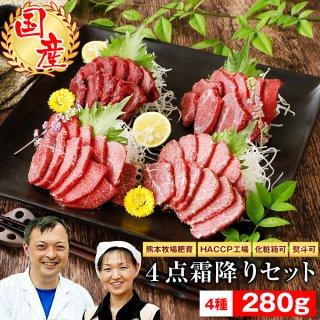 馬刺し 馬肉 熊本 国産 桜霜降り4点セット 2セット購入でおまけ付