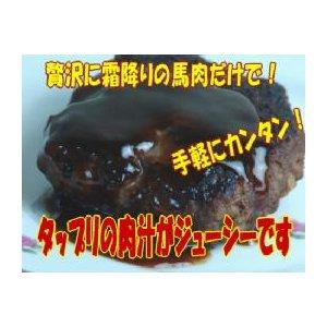 熊本馬刺し屋 霜降りビッグハンバーグ!パパの手作り 200g