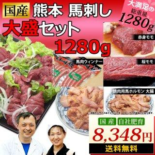 馬刺し 馬肉 熊本 国産 大盛セット 1150g