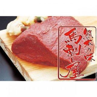 馬刺し 熊本 国産 赤身ヒレ 1kg (200g × 5個) 業務用
