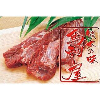 馬刺し 馬肉 熊本 赤身 馬肉塩焼き バラひも 200g