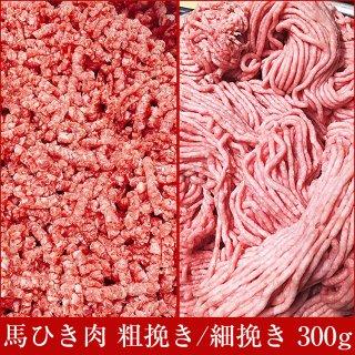 熊本馬刺し 馬 挽き肉 ひき肉 粗挽き/細挽き ミンチ 300g