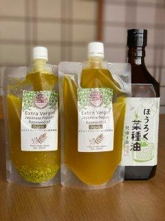 オーガニック 実山椒菜種プレミアムオイル(プレーン)