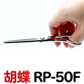 東京理器 胡蝶 RP-50F(カット率55%スキ)