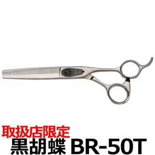 東京理器 黒胡蝶 BR-50T(カット率50%スキ)