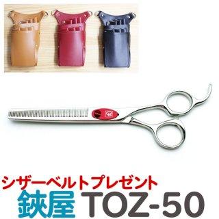 鋏屋オリジナル TOZ-50 東京理器製(カット率55%スキ)