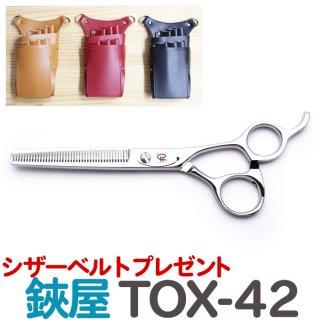 鋏屋オリジナル TOX-42 東京理器製(カット率35%スキ)