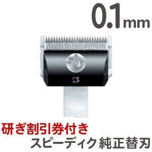 定形外送料無料 スピーディク バリカン用替刃 0.1mm【TG】