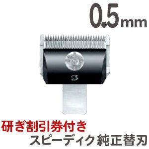 定形外送料無料 スピーディク バリカン用替刃 0.5mm【TG】