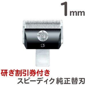 定形外送料無料 スピーディク バリカン用替刃 1mm【TG】