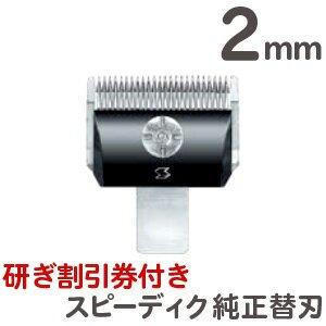 定形外送料無料 スピーディク バリカン用替刃 2mm【TG】