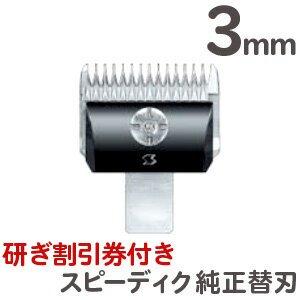 定形外送料無料 スピーディク バリカン用替刃 3mm【TG】