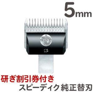 定形外送料無料 スピーディク バリカン用替刃 5mm【TG】