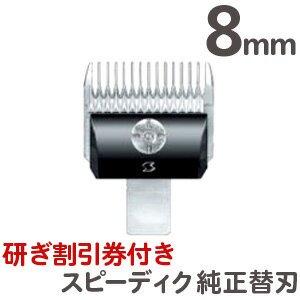 定形外送料無料 スピーディク バリカン用替刃 8mm【TG】