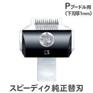 定形外送料無料 スピーディク バリカン用替刃 P プードル【TG】
