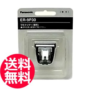 定形外送料無料 パナソニック ER-PA10-S用替刃(標準刃) Panasonic ER-9P30【TG】
