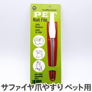 定形外発送 サファイヤ爪やすり ペット用ヤスリ【TG】