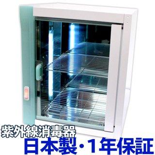 紫外線消毒器コンパクトライザー T-811 COMPACTLIZER