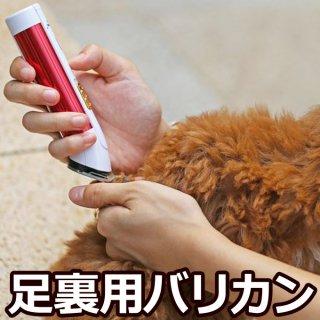 送料無料 犬 足裏 肉球 お尻周り コードレス 小型バリカン KM-B2 電池式【CP】