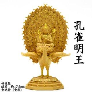 本格小仏 【孔雀明王】 柘植 金泥付(金彩) 総高17.5cm