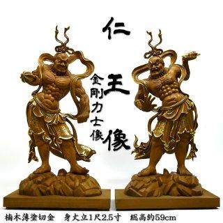 楠木【仁王(金剛力士)像セット】 総高約59cm 薄塗切金