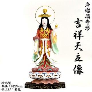 浄瑠璃寺形 【吉祥天立像】 立6.0寸 桧木 彩色 総高約29cm