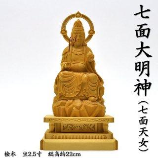 【七面天女(七面大明神)】  桧木(ヒノキ) 坐2.5寸