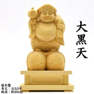 桧木【大黒天】箱台付 立3.0寸 総高20cm