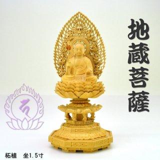 木彫り仏像 【地蔵菩薩坐像】 飛天光背八角台 柘植(ツゲ) 坐1.5寸 総高17.2cm お地蔵さん