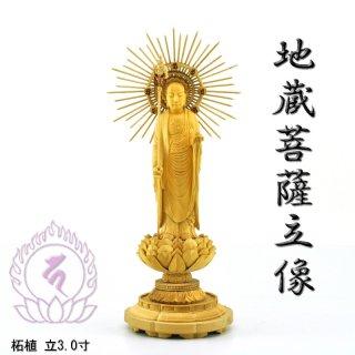 【地蔵菩薩立像】 放射光背割蓮丸台 柘植(ツゲ) 立3.0寸 総高19cm