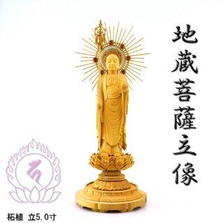 【地蔵菩薩立像】 放射光背割蓮丸台 柘植(ツゲ) 立5.0寸 総高29cm