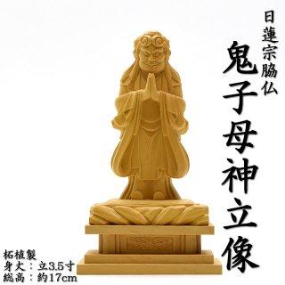 柘植【中山鬼子母神立像】 立3.5寸 総高約17cm 【日蓮宗】脇仏