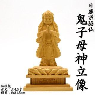 柘植【中山鬼子母神立像】 立4.5寸 総高約21.5cm 【日蓮宗】脇仏